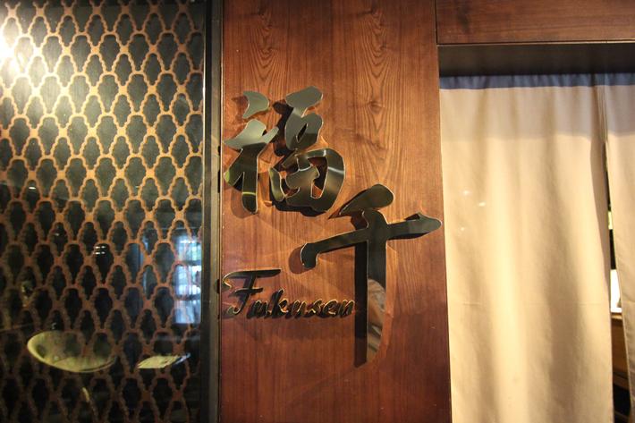Hotel-Clover-Jalan-Sultan-Fukasen